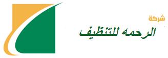 شركة الرحمه لخدمات التنظيف المتكاملة ببيشة